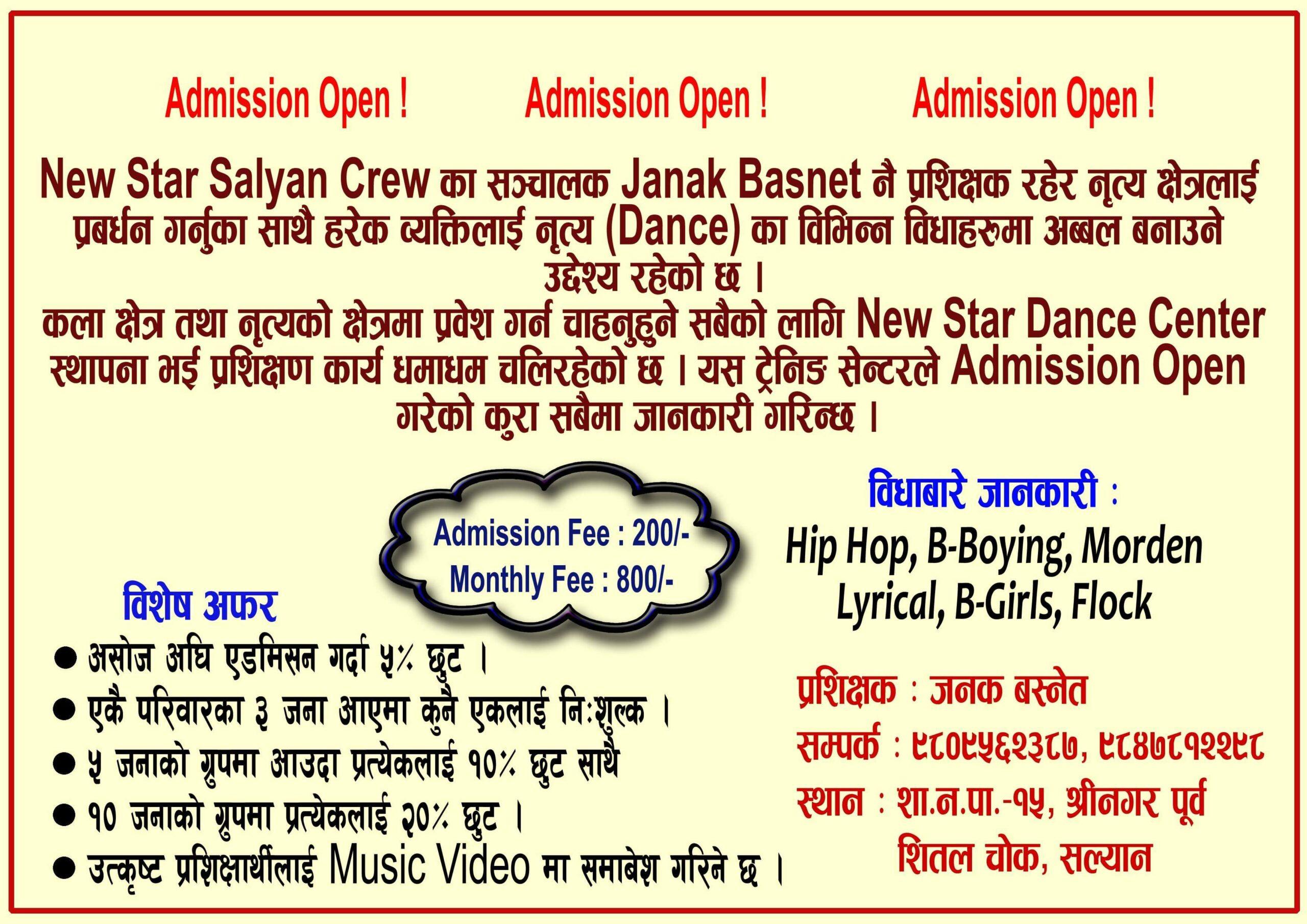Addmission open for dancer